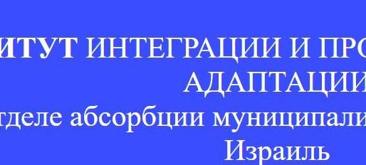 """Нетания приглашает: онлайн-""""Встреча в Йом ришон"""""""