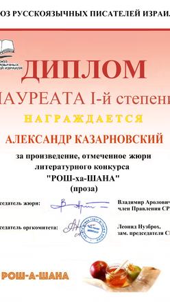 Итоги конкурса к празднику Рош-ха-Шана и дипломы победителям