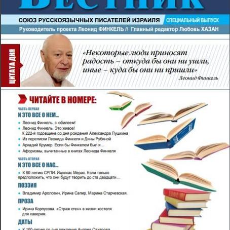 """Вышел  в свет 17-й выпуск """"Литературного Вестника"""""""