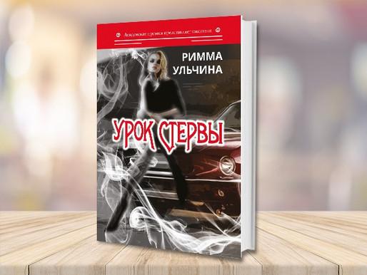 Встречайте книгу  Риммы Ульчиной «Уроки стервы»!