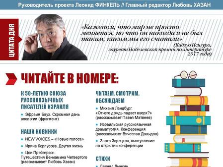 """Вышел в свет 16-й выпуск """"Литературного вестника"""" СРПИ"""