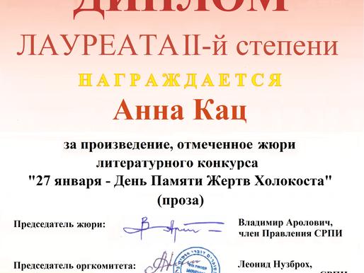 Дипломы победителям конкурса СРПИ