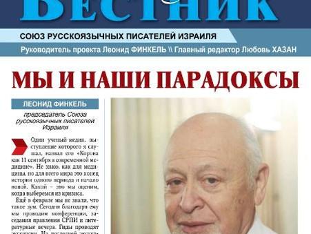 """""""ЛИТЕРАТУРНЫЙ ВЕСТНИК""""  №15. Электронная версия"""