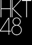 「AKB48グループ春コン / ザ・ベスト5」HKT48