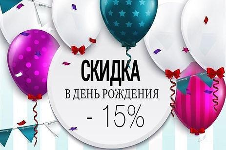 """тариф """" День Рождения"""" Отель Венера"""