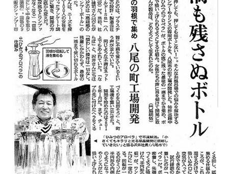 読売新聞にてシャインシリーズが紹介されました。