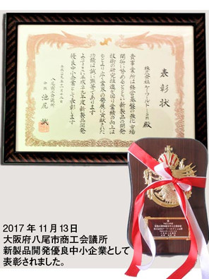 大阪府八尾商工会議所から新技術・新製品開発優良中小企業と表彰