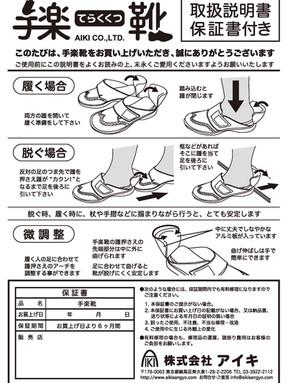 手楽靴_取説保証書