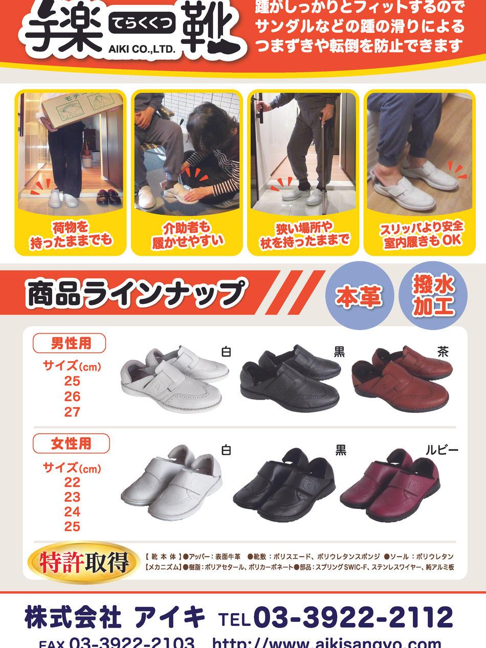 手楽靴_裏.jpg