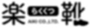 らくくつロゴ-(1).png