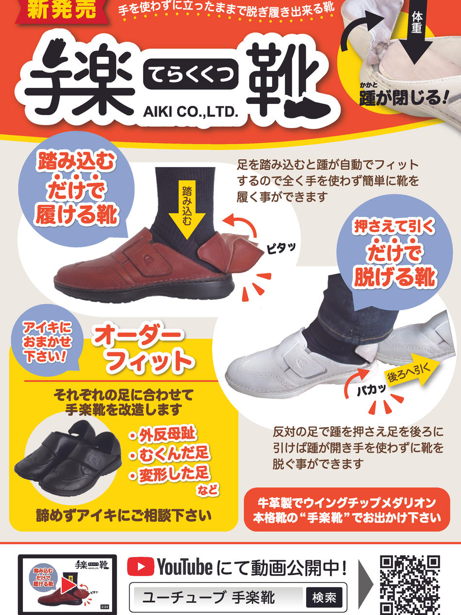 手楽靴パンフレット表