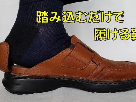 高齢者用靴「手楽靴」《手楽靴(てらくくつ)開発日誌1》