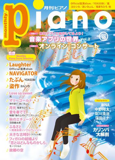 「月刊ピアノ」10月号 & Op.3 大分大会共催コメント♬