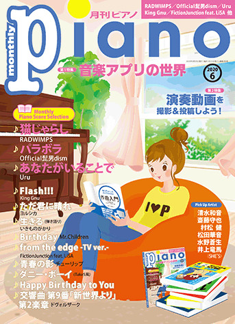 本日発売「月刊ピアノ」6月号♬