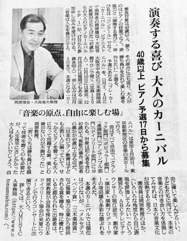 朝日新聞への掲載記事