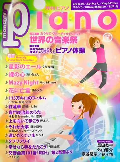 「月刊ピアノ」7月号♬