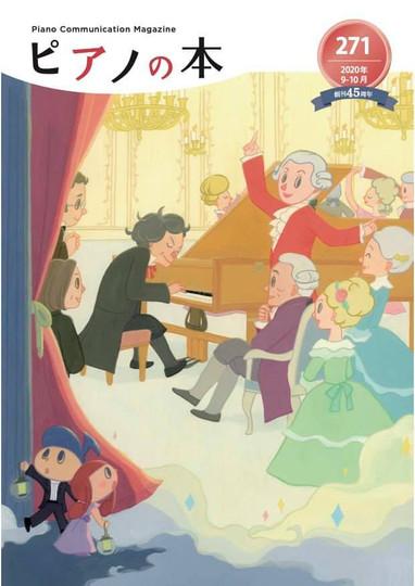 「ピアノの本」9-10月号♬