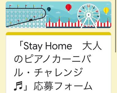 「Stay Home 大人のピアノカーニバル・チャレンジ♬」