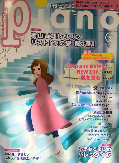 「月刊ピアノ」2月号♬