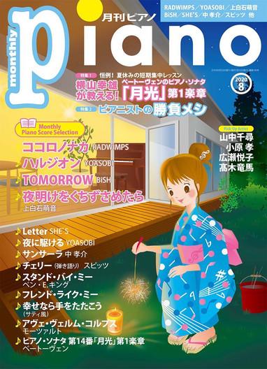 「月刊ピアノ」8月号♬