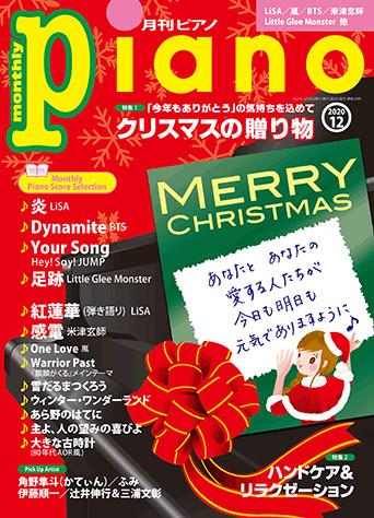 「月刊ピアノ」12月号♬