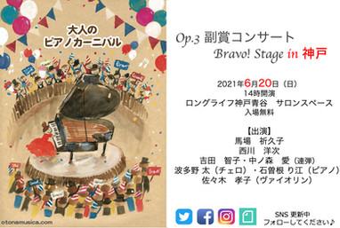 副賞コンサート in 神戸 & in 名古屋