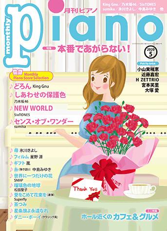 月刊ピアノ5月号に掲載♬