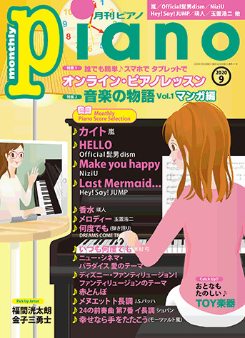 本日発売「月刊ピアノ」9月号♬