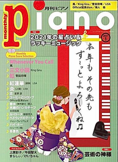 「月刊ピアノ」1月号♬