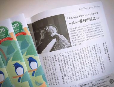 「ピアノの本」最新号♬