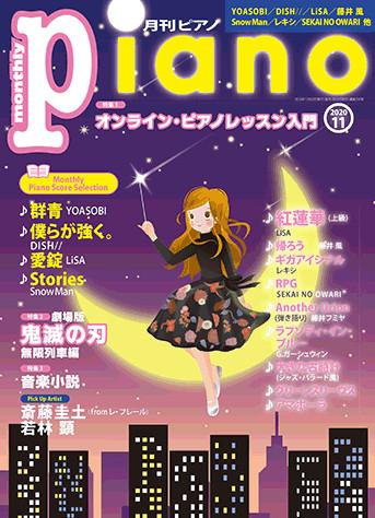 「月刊ピアノ」11月号♪
