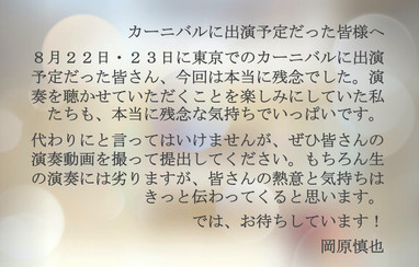 動画提出企画:岡原慎也先生よりメッセージ♬