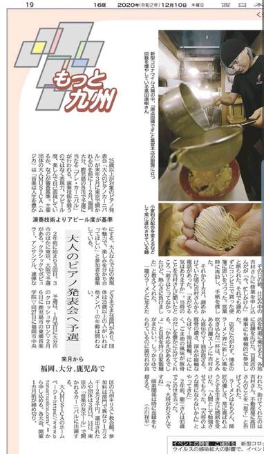 本日の西日本新聞朝刊に♬