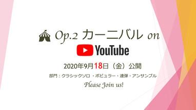 「Op.2 カーニバル on Youtube」公開予定日♬