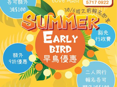 暑期早鳥優惠