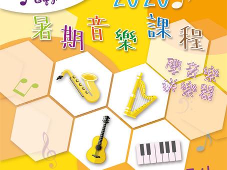 2020 暑期音樂課程現正招生