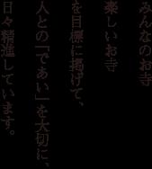 善通寺|名古屋市港区の寺院、善通寺の目標です。