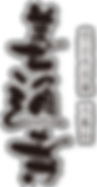 善通寺|名古屋市港区の寺院、善通寺のロゴです。