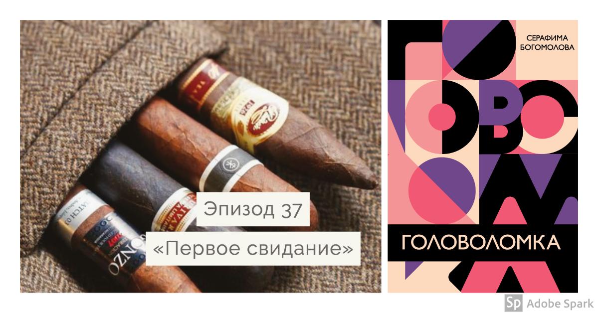 Golovolomka - episode 37