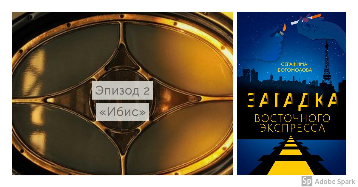 Загадка Восточного Экспресса - эпизод 2