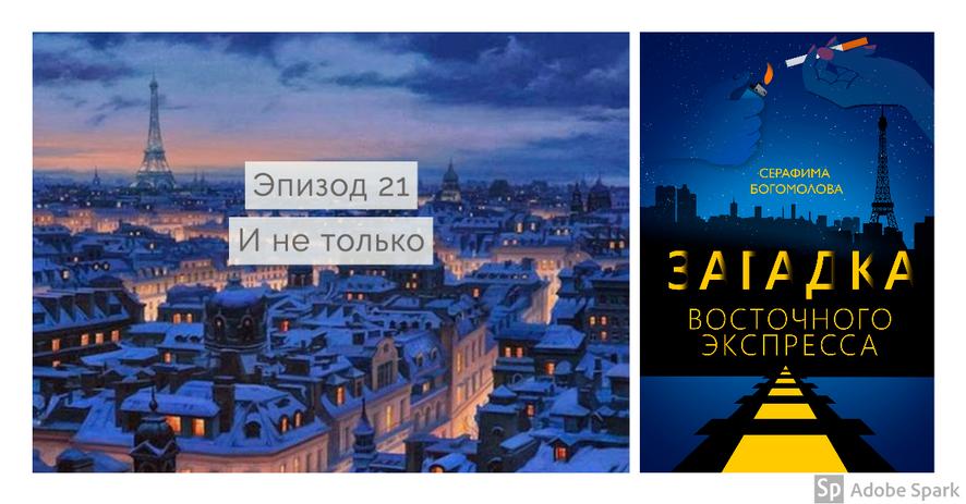 Загадка Восточного Экспресса - эпизод 21