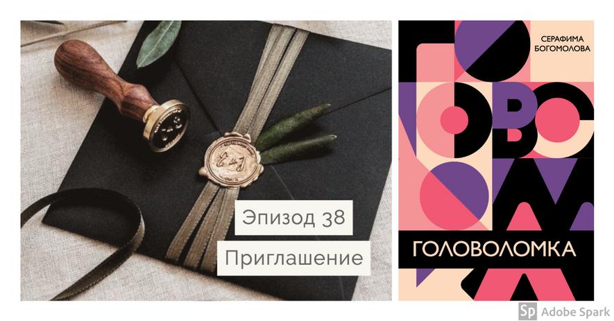 Golovolomka - episode 38