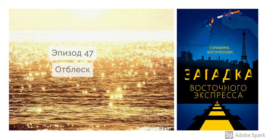 Загадка Восточного Экспресса - эпизод 47