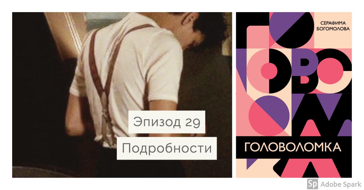 Golovolomka - episode 29