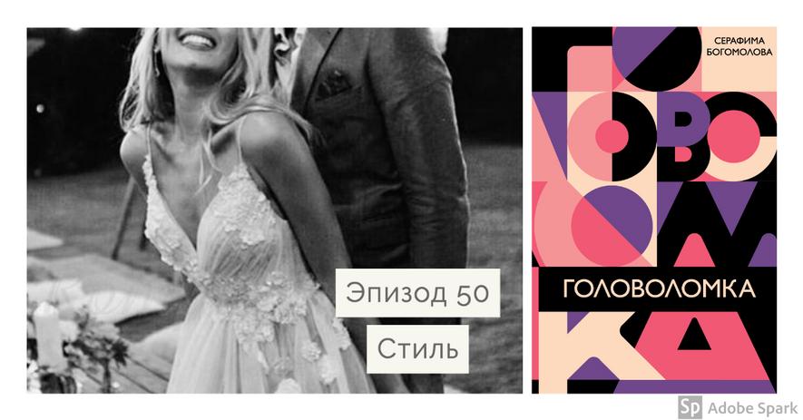 Golovolomka - episode 50