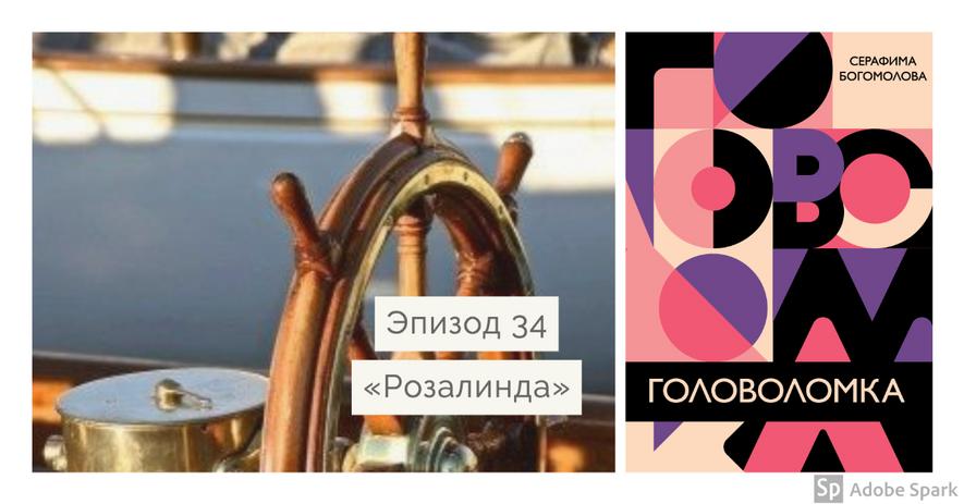Golovolomka - episode 34