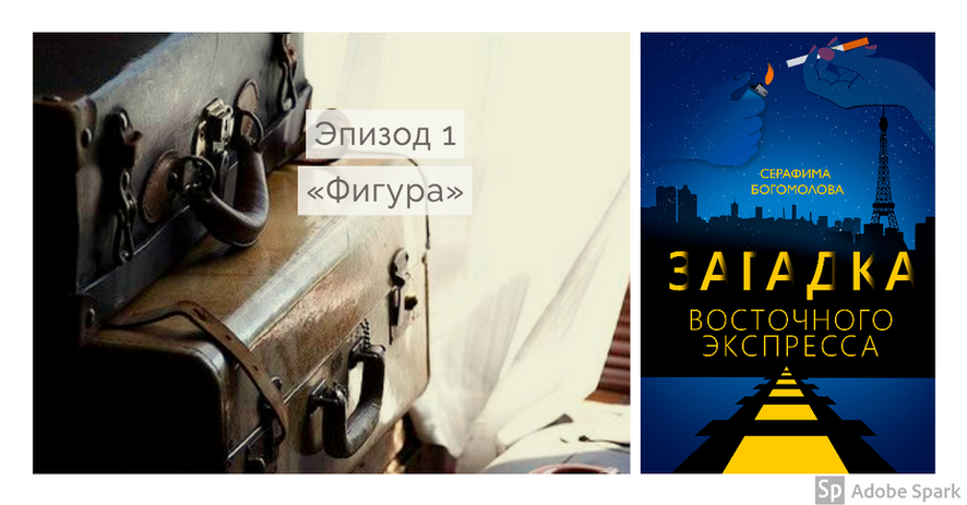 Загадка Восточного Экспресса - эпизод 1