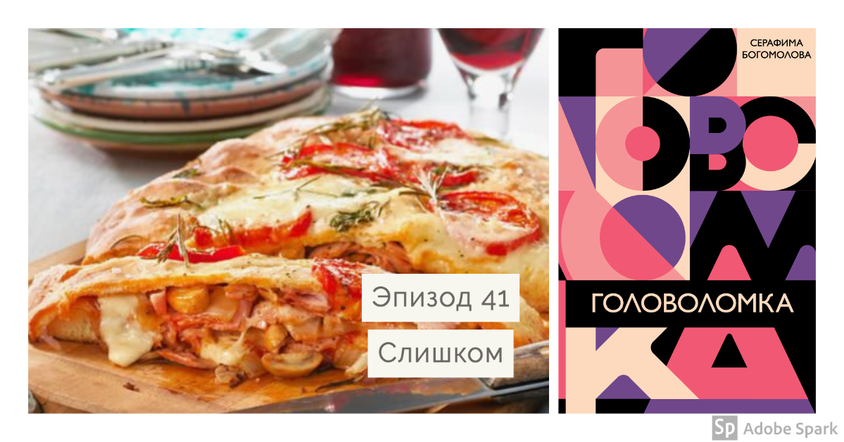 Golovolomka - episode 41