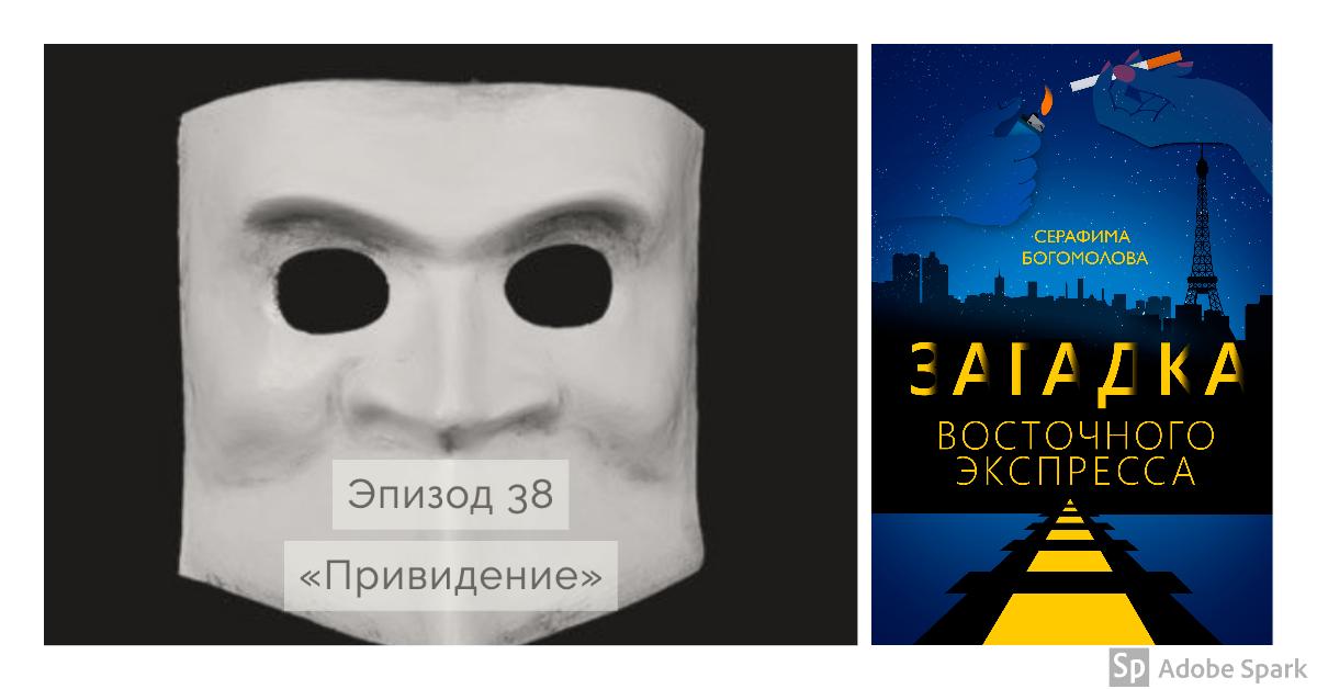 Загадка Восточного Экспресса - эпизод 38
