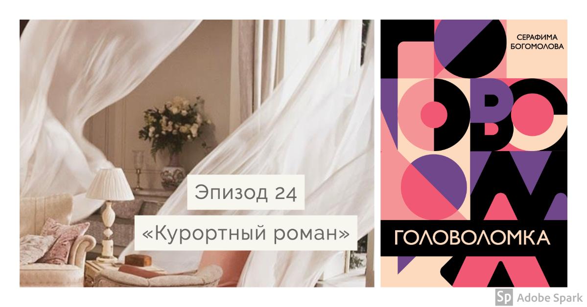 Golovolomka - episode 24